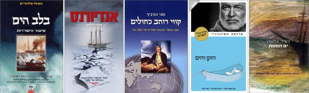 תומר אלעד ממליץ על 5 ספרים